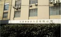 这家江苏省属国企曾是行业百强,却资金链断裂被裁定破产重整